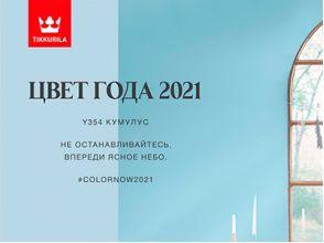 Цвет года Tikkurila 2021 - Кумулус Y354